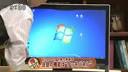尴尬.Windows 7在电视直播时死机