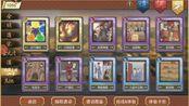 【星澄】《皇帝成长计划2》三国测卡详细讲解
