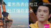 【霍思燕高空表白杜江】就这样吧,一辈子就这样吧,把旁边的杨千嬅说哭了