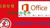 官方最新office专业正式版免费增强版软件安装激活教程+永久免费使用教程支持32+64位系统