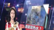 广州白云区:地面飘白雾涌热水?记者现场找原因