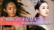 """从""""村姑""""到""""千亿女王"""", 赵丽颖就是现实版的楚乔!"""