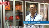 【东南网TV】工伤保险在身边:走进国有企业