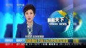财政部 应急管理部:向赣粤桂下拨3.6亿中央救灾资金