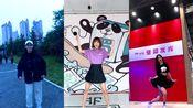 代古拉k和惠子小姐姐同框跳《大笑江湖》每个人跳的都有自己的特点