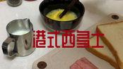 港式西多士|快手早餐|一人食|Vlog04 在杭州湿冷的雨季,早起做一份热腾腾的懒人西多士吧。