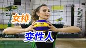 中国女排迎来坏消息!巴西变性名将拿到奥运资格,郎平要小心