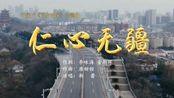 山西临汾姑娘靳蕾演唱《仁心无疆》为抗疫加油