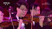 [CCTV音乐厅]《亲百姓百姓亲》 演唱:黄训国 演奏:长春大学交响乐团