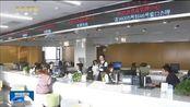 500多项业务可在政务服务大厅一站式办理