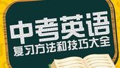 解读中考系列—广西贺州市2018年中考英语试题(单选)