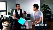 陈翔六点半:经理:不是叫你工作上点心吗?男:我上啦