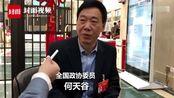 鼓励双独夫妻生育两孩 全国政协委员何天谷:延长母亲产假父亲护理假