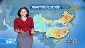 北方多地大降温!中央气象台-未来2天(10月9-10日)全国天气预报