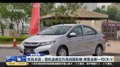 腾讯新闻:东风本田——受机油液位升高问题影响 停售全新一代CR-V 上海早晨 180303