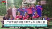 广西百县青少年足球比赛——来宾市忻城县足球队风采展示