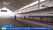 [第一时间]日兰高铁全线预计2021年底建成通车