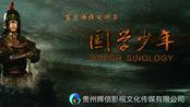 《国学少年》宣传片1-辉信传媒