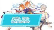 【偶像梦幻祭】濑名泉&葵裕太&告状的游君&吃醋的葵日向