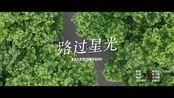 路过星光 - 复旦大学2019届毕业MV