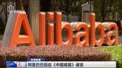 阿里巴巴回应《中国喧嚣》谰言