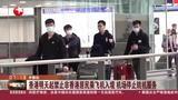 香港明天起禁止非香港居民乘飞机入境 机场停止转机服务