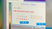 """8月沪牌拍卖验证码考成语!网友:我输给了不知""""天高地厚"""""""