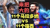 【大圣实况】新老球王【11个马拉多纳vs11个梅西】会发生什么【圣和大圣实况足球频道】