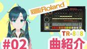 #02 808曲的介绍 关于TR-808的杂谈(2) 「芦户Reni的Reni Channel」