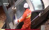 [中国新闻]江西赣州:路面突然塌陷 多辆汽车坠大坑
