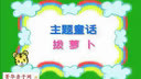 【早教宝典】幼儿早教歌曲-拔萝卜儿歌- 亲子 官网(www.zaojiao-wang.com)