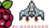 树莓派4代 pygame 游戏开发连载11:动态调整游戏难度和制作游戏分数牌