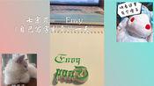 【橡皮章】自己写字刻章的一天——七宗罪(Envy)