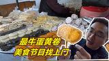 【VLOG 116】潮州最牛无名小吃店6元的蛋黄卷吸粉无数 感叹师傅心灵手巧!