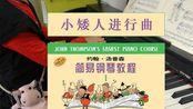 【钢琴】 小汤1 --- 小矮人进行曲 约翰·汤普森 简易钢琴课程1 儿童钢琴 少儿钢琴