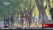 [今日环球]壮丽70年 奋斗新时代·北京通州