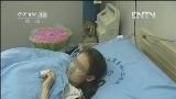 [视频]四川:重伤女孩高诗琴术后恢复良好