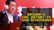 企业家发家第一步:王健林辞职下海赚一千万,马化腾靠QQ包月起家