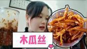 80后小媳妇教你怎么做:广西贵港人都喜欢吃的木瓜丝,酸辣脆香!