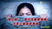 做梦和健康有关?做噩梦可能预示心脏病、高血压、肠胃病