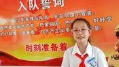 潍城区芙蓉小学大队四(1)中队丁科含演讲视频