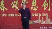 《迎新春联欢会》摄像:任政增 (衡水市桃城区南盐道社区党支部)