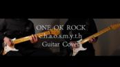 【电吉他/guitar cover】ONE OK ROCK -c.h.a.o.s.m.y.t.h