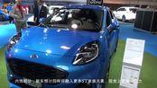 全新福特PUMA ST 小型SUV运动版 搭载1.5T发动机 2020年将开售