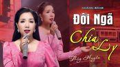 好听的越南民族歌曲《i Ng Chia Ly Thúy》