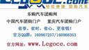 重庆汽车团购—乐购汽车团购网-www.Legoce.com朗逸、宝来、高尔夫、致胜、SX4、550