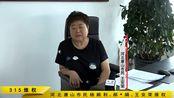 河北唐山市民杨顺利 、郝 * 娟、王安荣维权