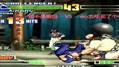 拳皇陈国汉打出14连一套带走对手 这技术在游戏厅会不会挨揍
