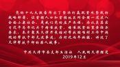 《扎根基层》第十集: 滨海新区西孟村朱征