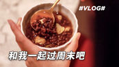 治愈Vlog,入秋的周末三餐日常 ,红豆栗子汤+咖喱鸡腿饭+杂粮粥早餐